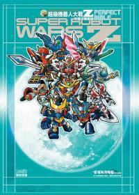 超級機器人大戰Z 究極攻略聖經