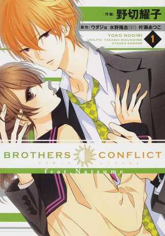 BROTHERS CONFLICT fe...