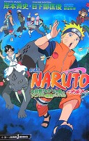 劇場版 Naruto 大...