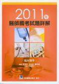2011年醫師國考試題詳解