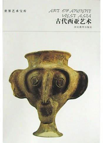 古代西亚艺术