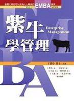 紫牛管理學