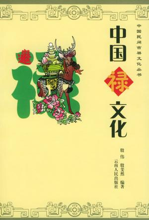 中国禄文化