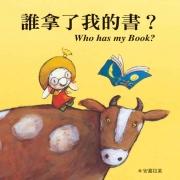 誰拿了我的書?