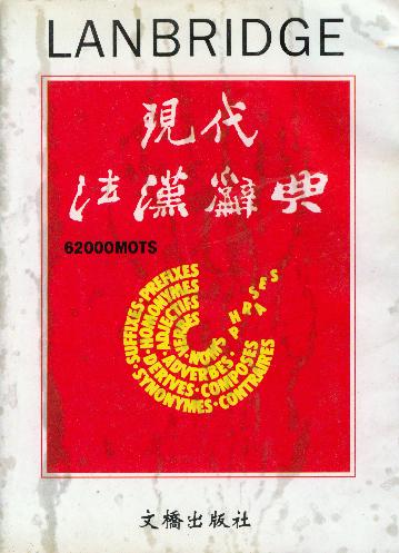 現代法漢辭典