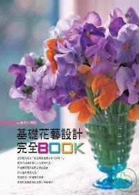 基礎花藝計設完全BOOK