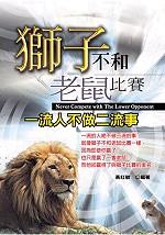 獅子不和老鼠比賽一流人不做二流事