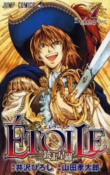 ETOILE-三銃士星羅 1