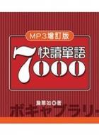 快讀單語7000 MP3增訂版