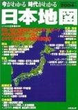 今がわかる時代がわかる日本地図