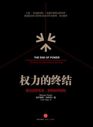 權力的終結