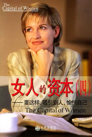 女人的资本 (四)