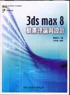 3ds max 8動畫理論與設計(附CD)
