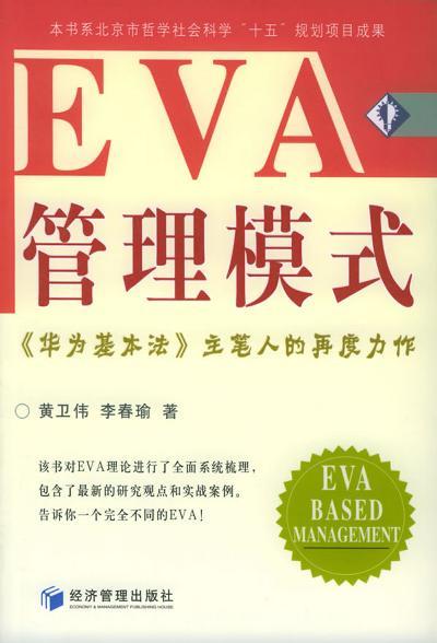 EVA管理模式