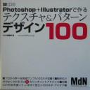 Photoshop + Illustratorで作るテクスチャ&パターンデザイン100