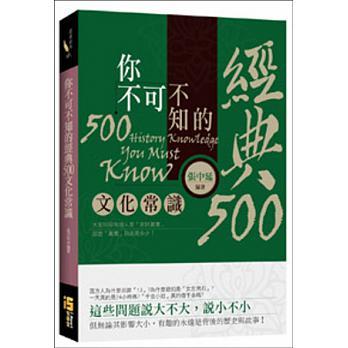 你不可不知道的經典500文化常識