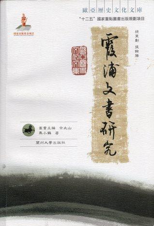 霞浦文書研究