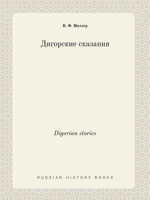 Digorian Stories