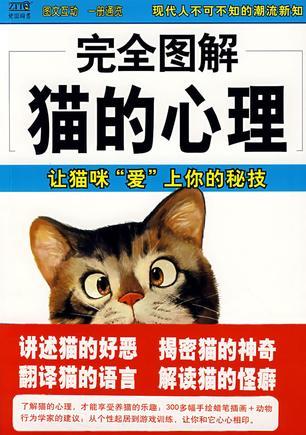 完全图解猫的心理