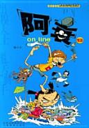 阿衰on line/13/《漫画Party》卡通故事会丛书