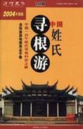 中国姓氏寻根游