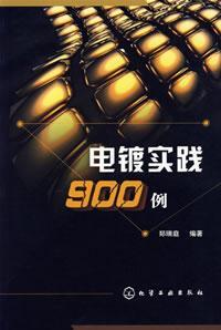 电镀实践900例