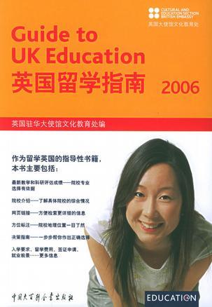 英国留学指南2006