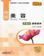 丙級美容學術科通關寶典:2011年最新版
