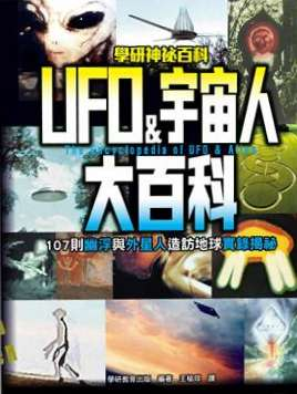 UFO & 宇宙人大百科