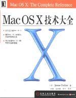 Mac OS X 技术大全