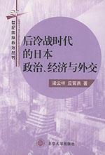 后冷战时代的日本政治、经济与外交
