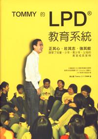 Tommy的LPD教育系統