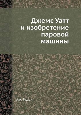 Dzhems Uatt i izobretenie parovoj mashiny