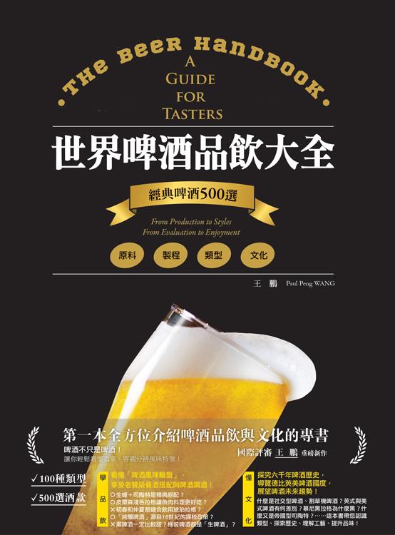 世界啤酒品飲大全
