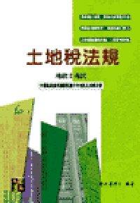 土地稅法規