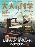 大人の科学マガジン Vol.12