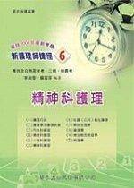 新護理師捷徑(六)精神科護理(六版)
