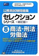 公務員試験問題集セレクションシリーズ