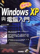 Windows XP 與電腦...