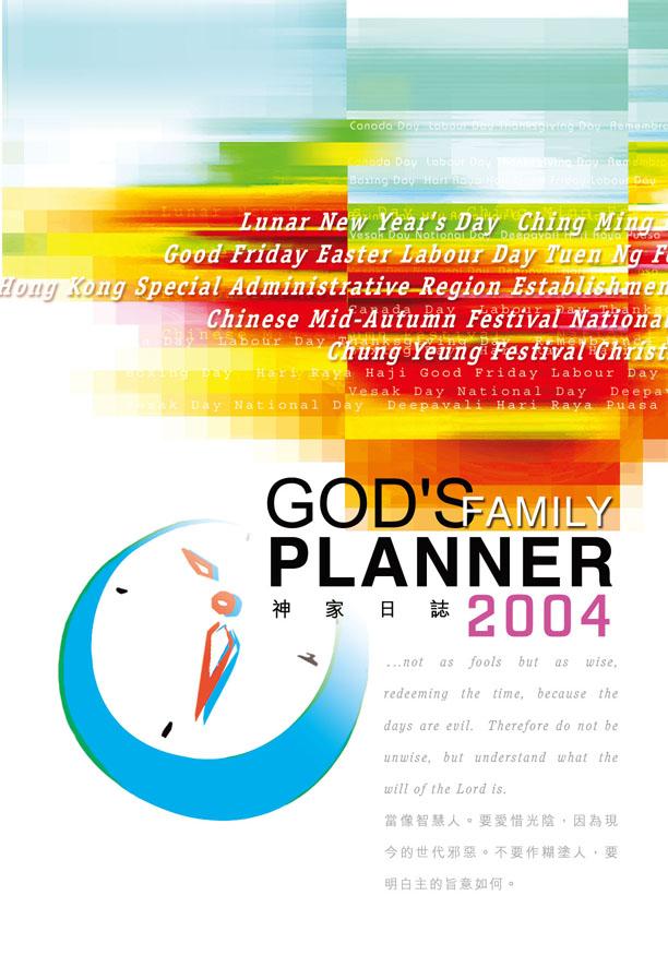 神家日誌2004