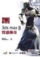 3ds max質感傳奇(附光碟)