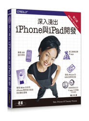 深入淺出 iPhone 與 iPad 開發 第三版