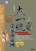 大一統的秦漢帝國