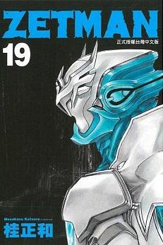 ZETMAN超魔人 19