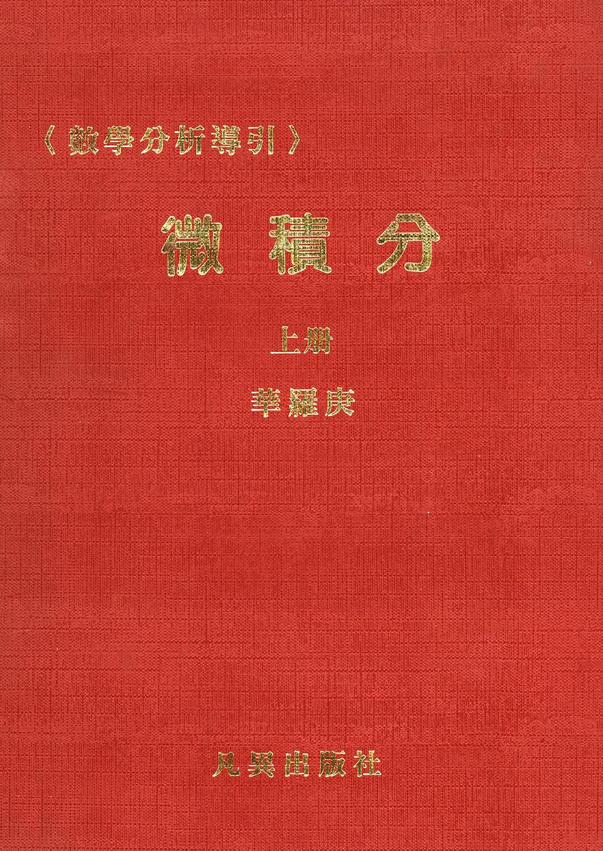 微積分(數學分析上冊)