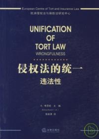 侵權法的統一