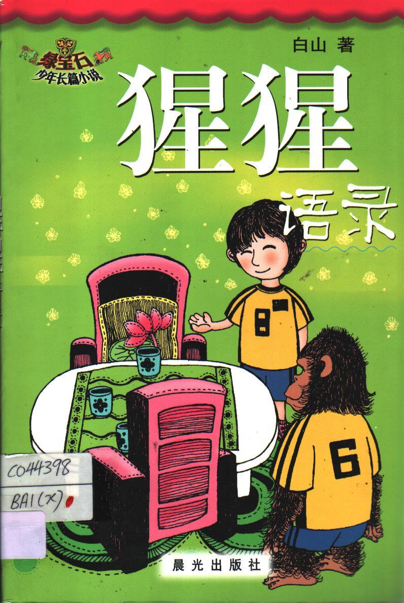 猩猩语录/绿宝石少年长篇小说
