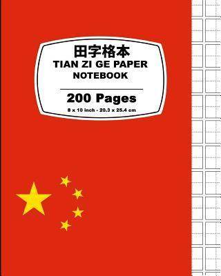 Tian Zi Ge Paper