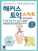해커스 토익 스타트 READING(초보토익 4주완성)