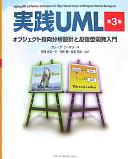 実践UML 第3版
